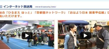 NHK千葉放送局 | インターネット放送局