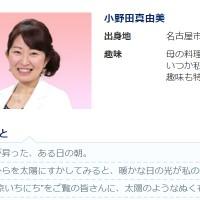 小野田真由美アナ