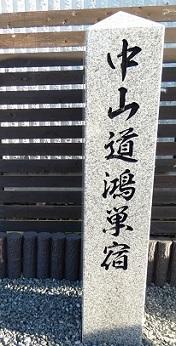 2中山道鴻巣宿.