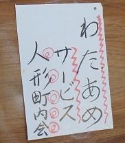 4-1 わたあめサービス