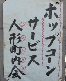 4-2 ポップコーン サービス.