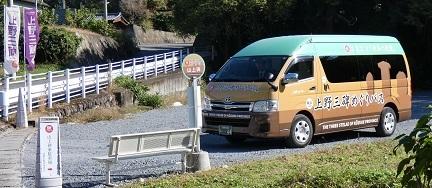2上野三碑めぐりバス