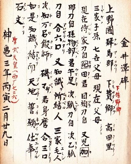 金井沢碑文