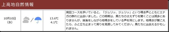konashidaira201810-上高地自然情報1010