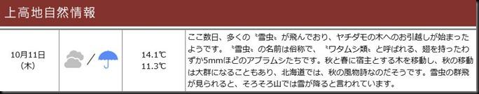 konashidaira201810-上高地自然情報1011
