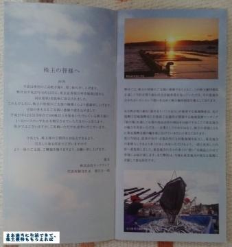 ラックランド 優待案内02 201512