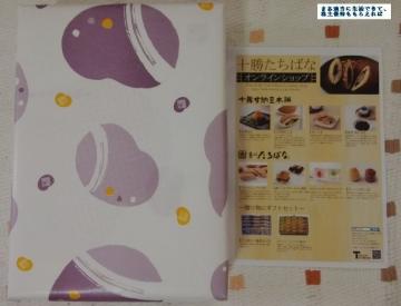 メディアフラッグ お菓子01 201512