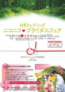 web_nikoniko_wedding-226x320.jpg