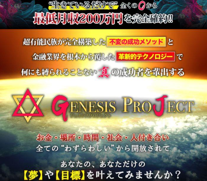 菊池隆則 ジェネシスプロジェクト GENESIS PROJECT 評価 レビュー