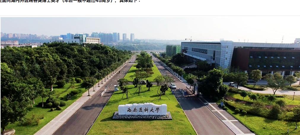 中国の西南医科大学看護学