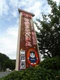 IGRいわて銀河鉄道金田一温泉駅 歓迎モニュメント2