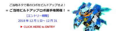 gotouchi_build_up_banner1026.jpg