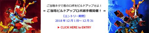 gotouchi_build_up_banner1027.jpg