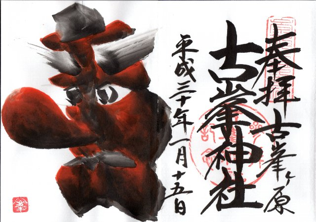 御朱印・古峰神社03