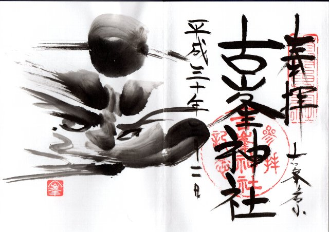 御朱印・古峰神社04