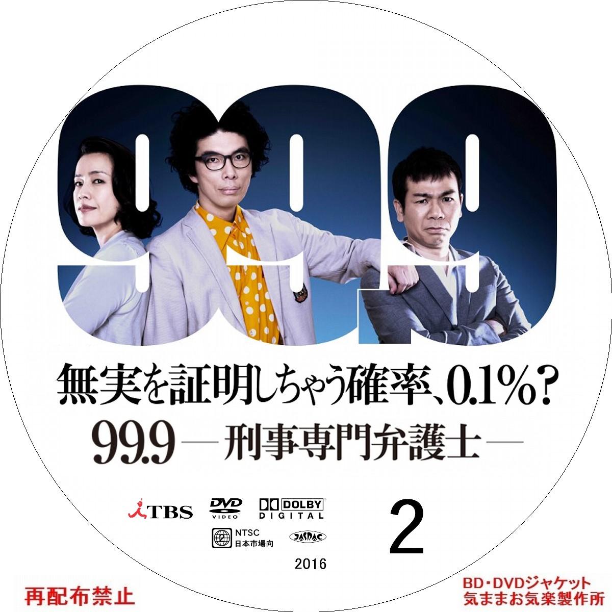 999_DVD02b.jpg