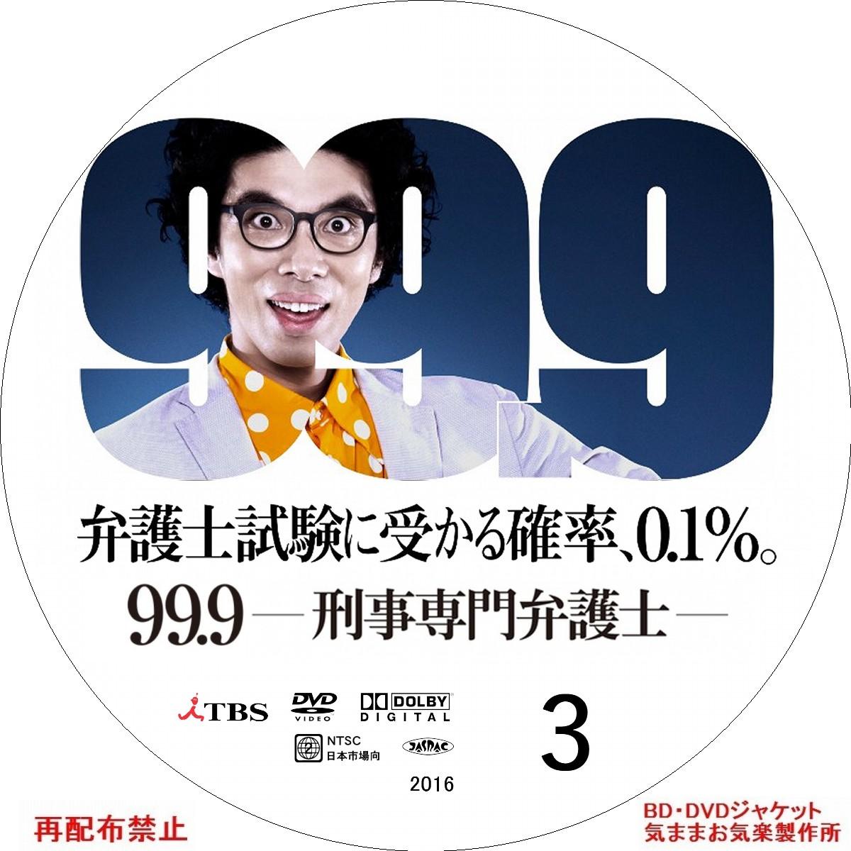 999_DVD03b.jpg