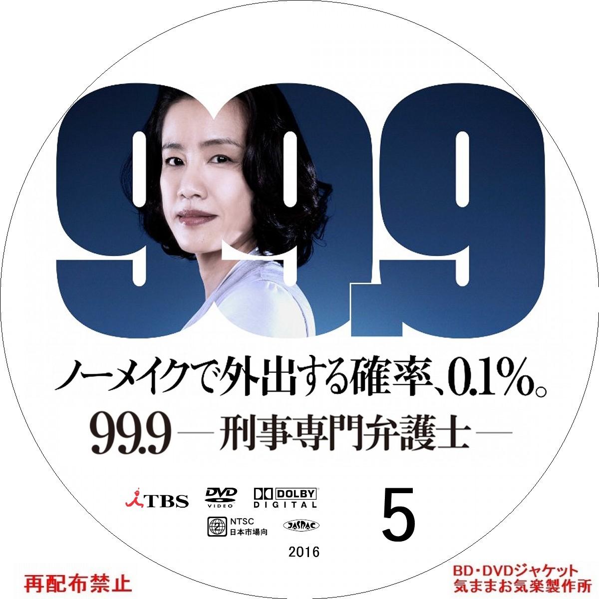 999_DVD05b.jpg