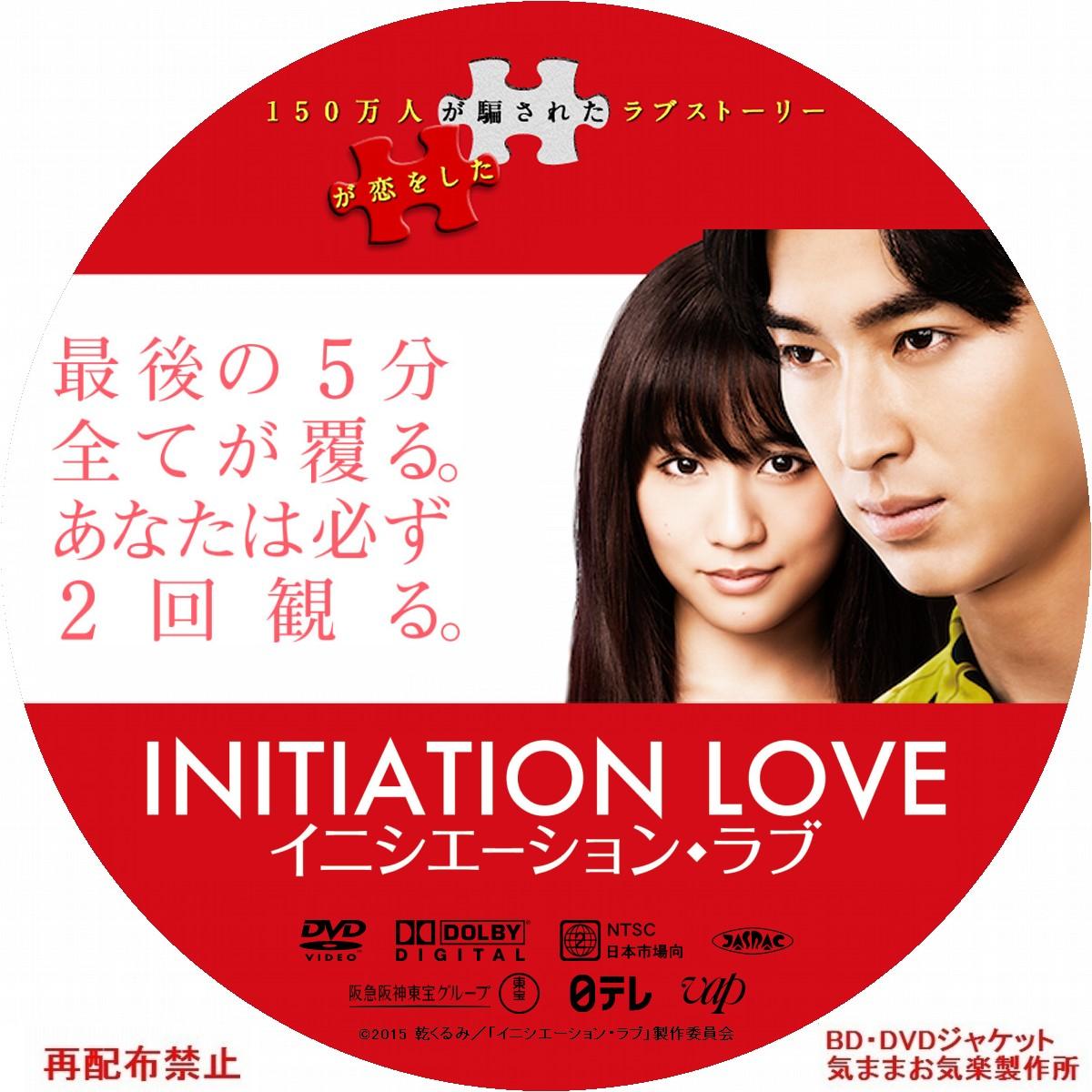 INITIATION_LOVE_DVD.jpg
