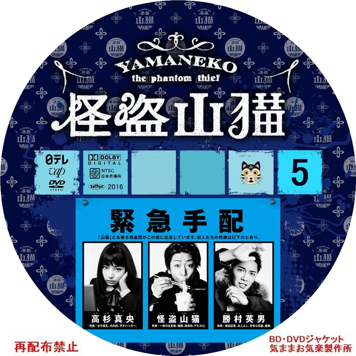 Kaitou_yamaneko_05.jpg