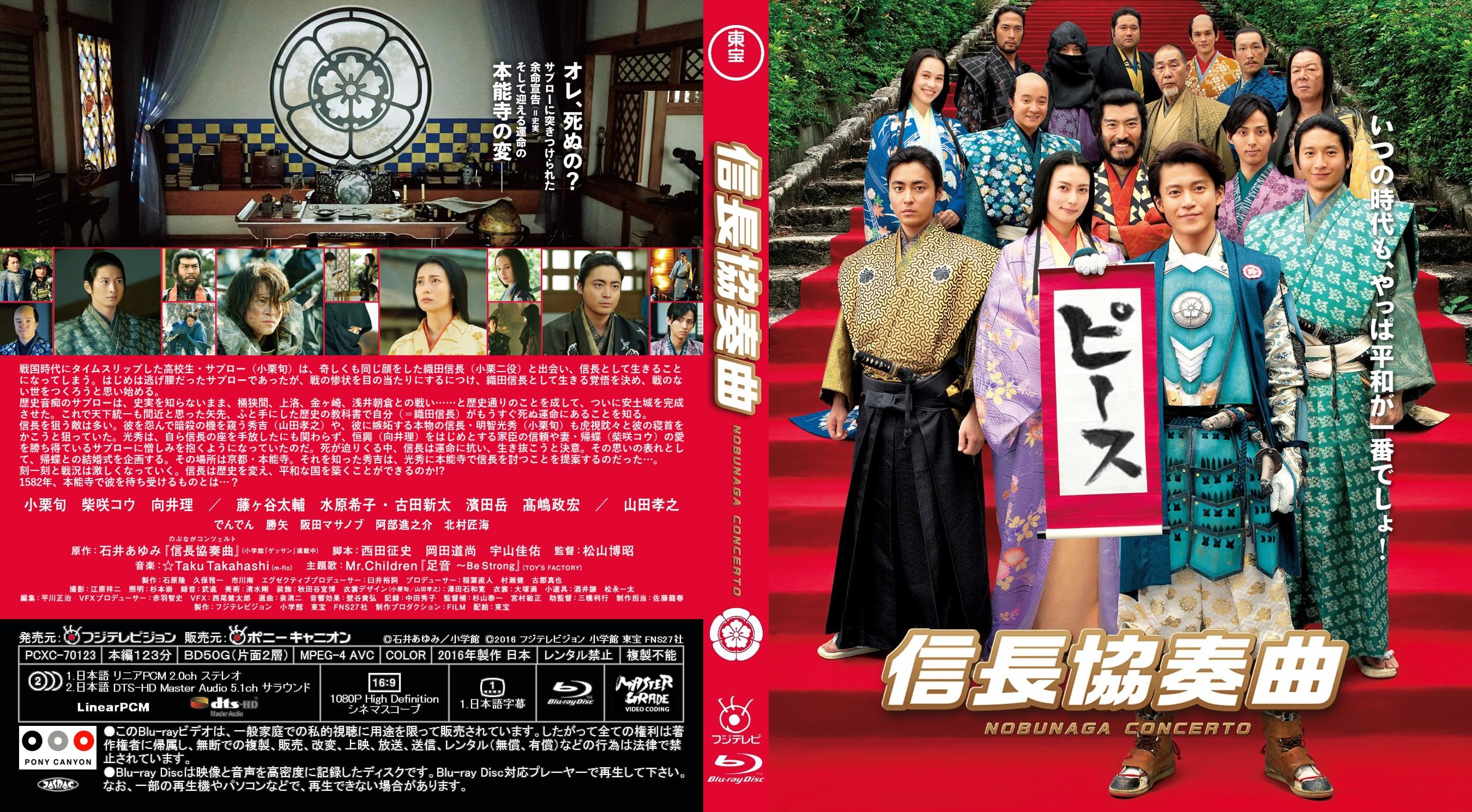 Nobunaga_Con_Movie.jpg