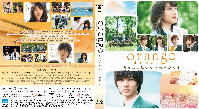Orange_Movie.jpg