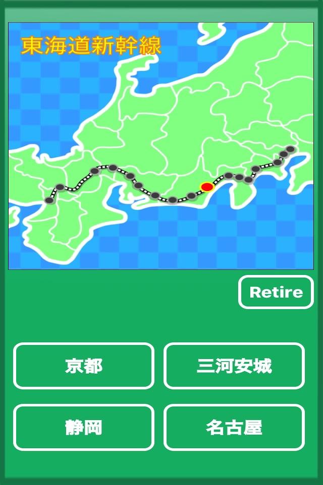 4_shinkansenScreenShot2.png