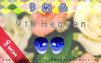 B級品 8mm 9thHeaven_1