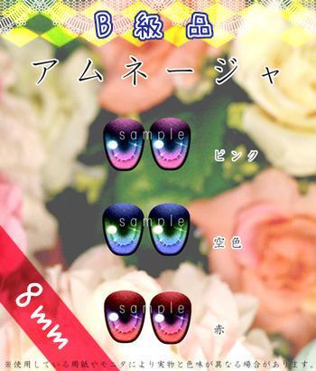 B級品 8mm アムネージャ_1