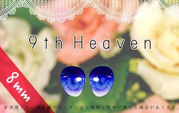 通常品 8mm 9thHeaven_1