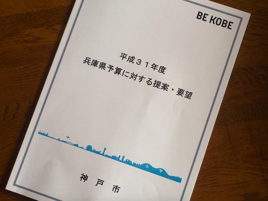 20181012神戸市の兵庫県予算に対する提案要望