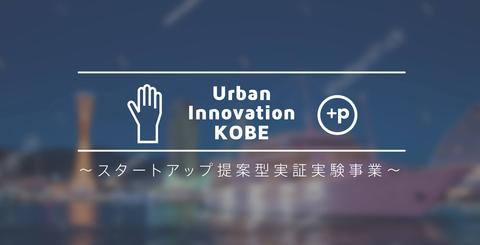 20181012UrbanInnovationイメージ