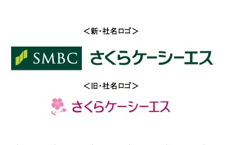 20181012さくらKCS新旧社名ロゴ