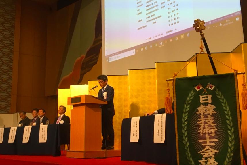 20181018日韓技術士会議