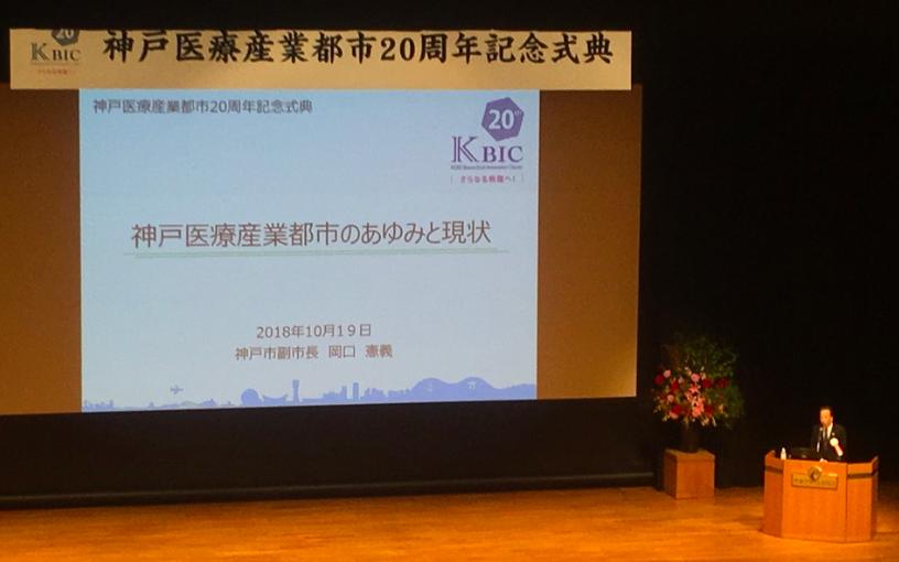 20181019神戸医療産業都市20周年式典