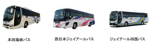 20181031阿波エクスプレス神戸号