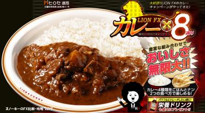 ヒロセ通LIONFXカレーキャンペーン2016年5月
