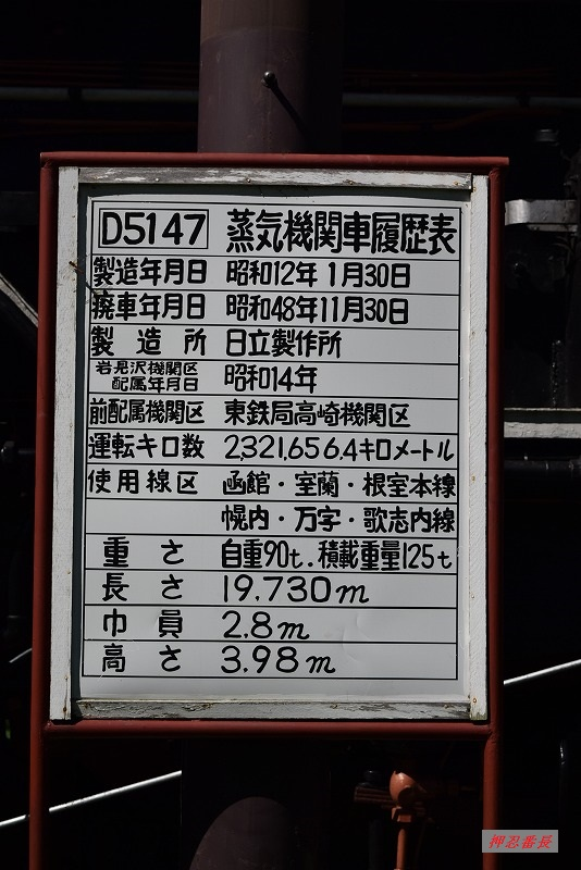 D51-47 20180917 history