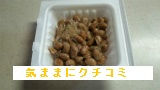 西友 みなさまのお墨付き 国産中粒納豆 画像⑥