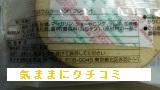 西友 みなさまのお墨付き バウムクーヘン [プレーン] 画像③