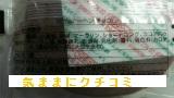 西友 みなさまのお墨付き バウムクーヘン [チョコ] 画像③