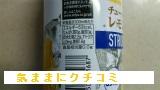 西友 みなさまのお墨付き チューハイ レモン ストロング 350ml 画像②