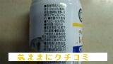西友 みなさまのお墨付き チューハイ レモン ストロング 350ml 画像③