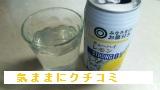 西友 みなさまのお墨付き チューハイ レモン ストロング 350ml 画像⑤