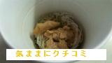 西友 みなさまのお墨付き スープはるさめ ワンタン 画像③