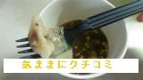 西友 みなさまのお墨付き スープはるさめ ワンタン 画像④