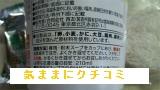 西友 みなさまのお墨付き スープはるさめ たまご中華風 画像②