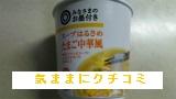 西友 みなさまのお墨付き スープはるさめ たまご中華風 画像④