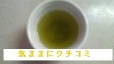 西友 みなさまのお墨付き 特上 深蒸し緑茶 [一番茶100] ダブルパック 画像⑨