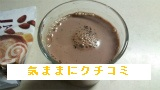 西友 みなさまのお墨付き ミルクココア 画像⑥